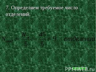 7. Определяем требуемое число отделений.