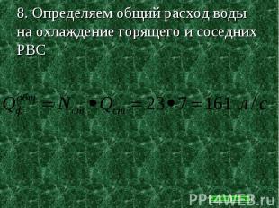 8. Определяем общий расход воды на охлаждение горящего и соседних РВС
