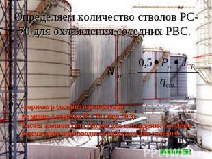 Определяем количество стволов РС-70 для охлаждения соседних РВС. -периметр сосед