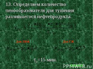 13. Определяем количество пенообразователя для тушения разлившегося нефтепродукт