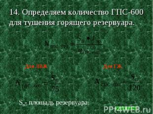 14. Определяем количество ГПС-600 для тушения горящего резервуара.