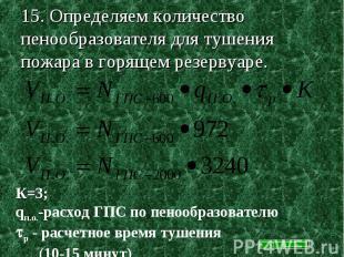 15. Определяем количество пенообразователя для тушения пожара в горящем резервуа