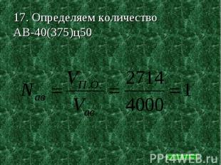 17. Определяем количество АВ-40(375)ц50