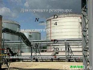 Для горящего резервуара: Где D- диаметр резервуара, м.