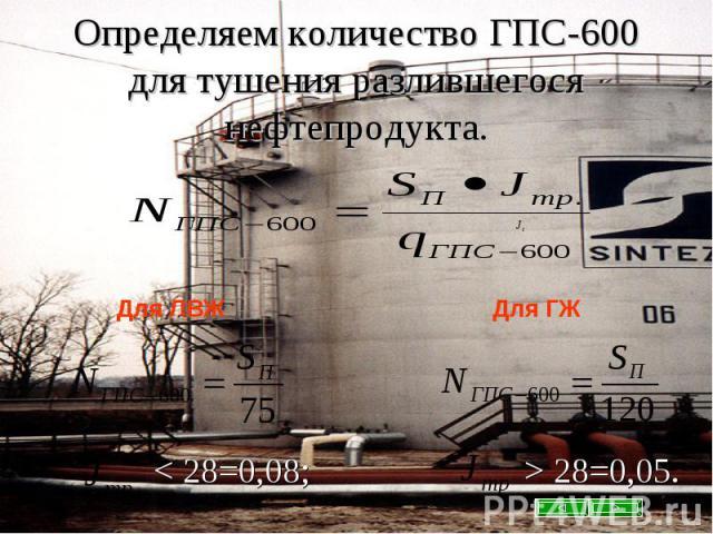 Определяем количество ГПС-600 для тушения разлившегося нефтепродукта.