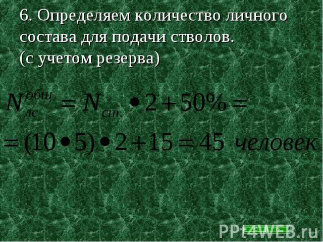 6. Определяем количество личного состава для подачи стволов. (с учетом резерва)
