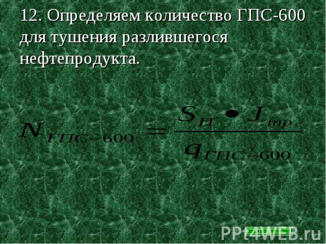 12. Определяем количество ГПС-600 для тушения разлившегося нефтепродукта.