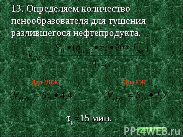 13. Определяем количество пенообразователя для тушения разлившегося нефтепродукта.