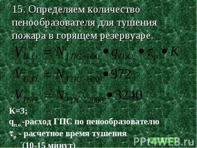 15. Определяем количество пенообразователя для тушения пожара в горящем резервуаре.