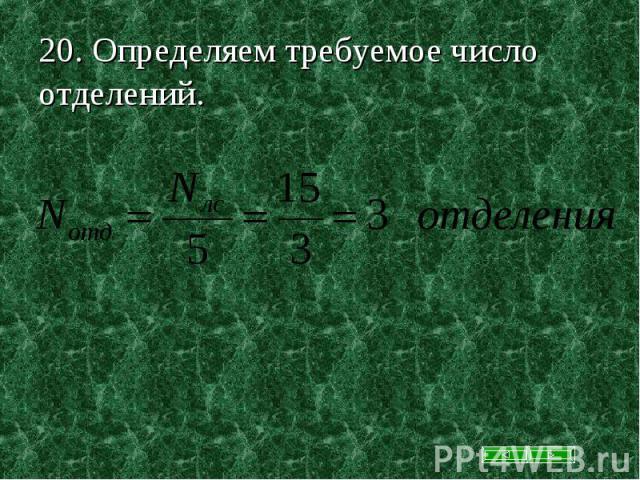 20. Определяем требуемое число отделений.