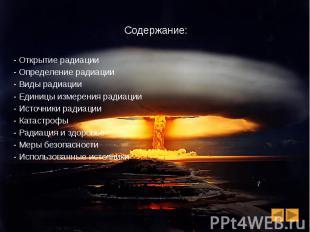 Содержание: - Открытие радиации - Определение радиации - Виды радиации - Единицы