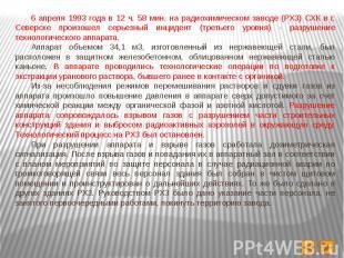 6 апреля 1993 года в 12 ч. 58 мин. на радиохимическом заводе (РХЗ) СХК в г. Севе