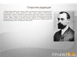 Открытие радиации Явление радиоактивности было открыто в 1896 году французским у