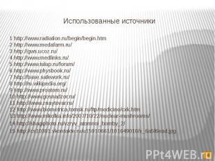Использованные источники 1 http://www.radiation.ru/begin/begin.htm 2 http://www.