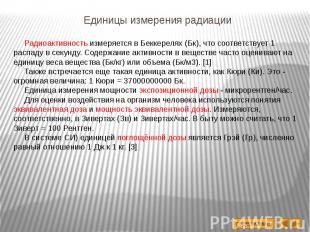 Единицы измерения радиации Радиоактивность измеряется в Беккерелях (Бк), что соо