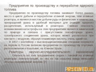 Предприятия по производству и переработке ядерного топлива Предприятия по произв