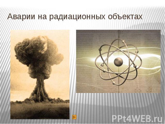 Аварии на радиационных объектах .