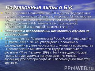 Подзаконные акты о БЖ Постановления Правительства РФ и других федеральных органо
