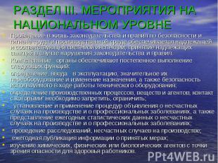 РАЗДЕЛ III. МЕРОПРИЯТИЯ НА НАЦИОНАЛЬНОМ УРОВНЕ Проведение в жизнь законодательст
