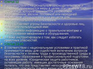 Статья 12 Статья 12 В соответствии с национальным законодательством и практикой