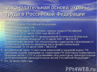 Законодательная основа охраны труда в Российской Федерации Конституция Российско