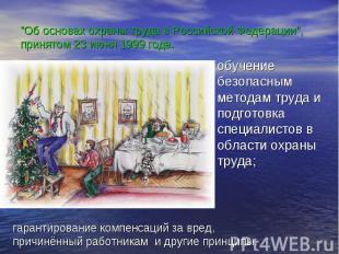 """""""Об основах охраны труда в Российской Федерации"""", принятом 23 июня 199"""
