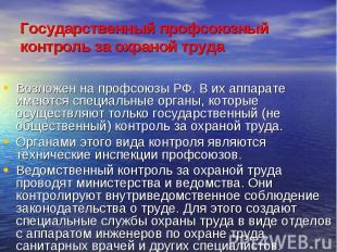 Государственный профсоюзный контроль за охраной труда Возложен на профсоюзы РФ.