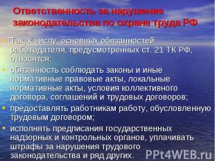 Ответственность за нарушение законодательства по охране труда РФ Так, к числу ос