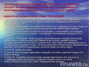 Конституция Российской Федерации, принятая 12 декабря 1993 г. обладает высшей юр
