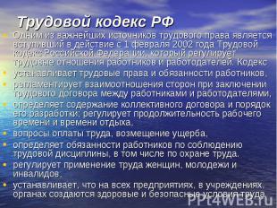 Трудовой кодекс РФ Одним из важнейших источников трудового права является вступи