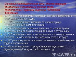 Основные законодательные акты, обеспечивающие безопасные и безвредные условия тр