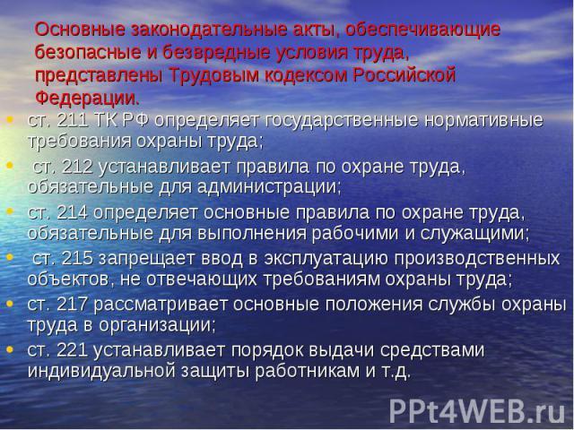 Основные законодательные акты, обеспечивающие безопасные и безвредные условия труда, представлены Трудовым кодексом Российской Федерации. ст. 211 ТК РФ определяет государственные нормативные требования охраны труда; ст. 212 устанавливает правила по …