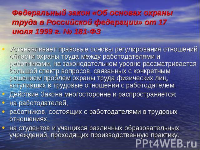 Федеральный закон «Об основах охраны труда в Российской федерации» от 17 июля 1999 г. № 181-ФЗ Устанавливает правовые основы регулирования отношений в области охраны труда между работодателями и работниками, на законодательном уровне рассматривается…