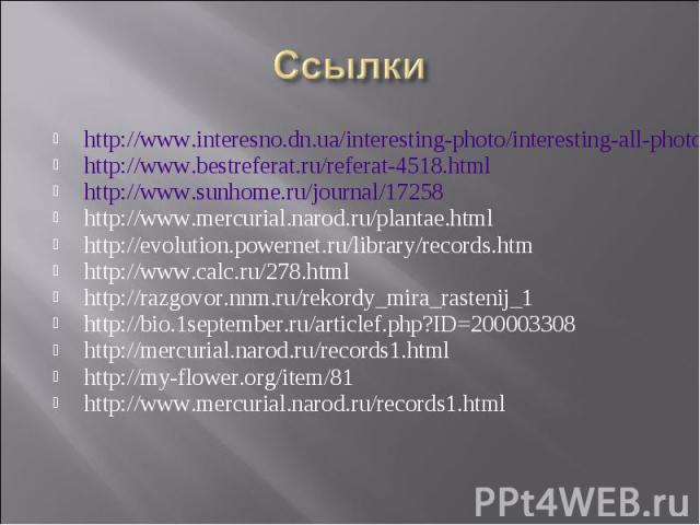 http://www.interesno.dn.ua/interesting-photo/interesting-all-photo/14-interesting-all-photo/866-frukt http://www.interesno.dn.ua/interesting-photo/interesting-all-photo/14-interesting-all-photo/866-frukt http://www.bestreferat.ru/referat-4518.html h…