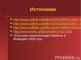 Источники http://www.cultinfo.ru/fulltext/1/001/008/113/867.htm http://www.culti