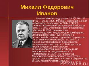 Михаил Федорович Иванов Иванов Михаил Федорович [20.9(2.10).1871, Ялта, — 29.10.