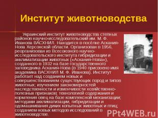 Институт животноводства Украинский институт животноводства степных районов научн