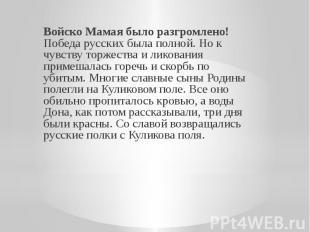 Войско Мамая было разгромлено! Победа русских была полной. Но к чувству торжеств
