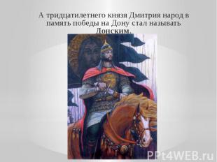 А тридцатилетнего князя Дмитрия народ в память победы на Дону стал называть Донс