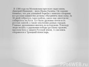 В 1380 году на Московском престоле сидел князь Дмитрий Иванович – внук Ивана Кал