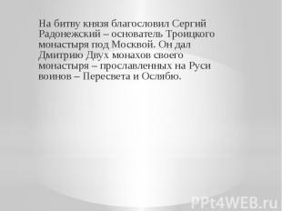 На битву князя благословил Сергий Радонежский – основатель Троицкого монастыря п