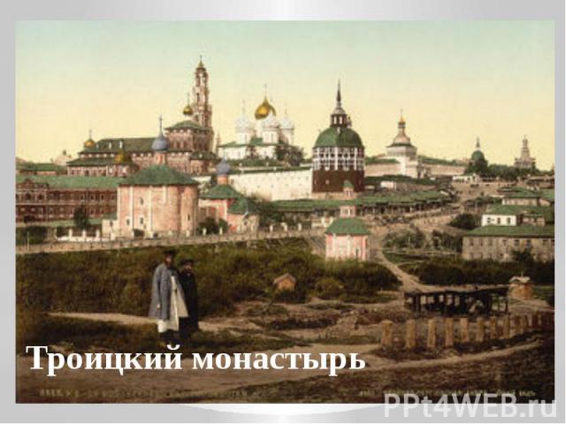 Троицкий монастырь