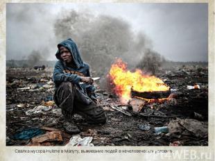 Свалка мусораHulene в Мапуту, выживание людей в нечеловеческих условиях. С