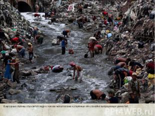 В мусорные глубины спускаются люди в поисках металлолома и утерянных или случайн