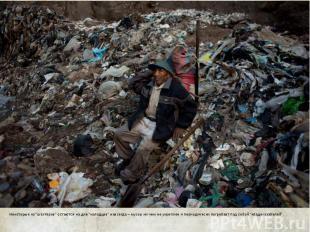 """Некоторые из """"шахтеров"""" остаются на дне """"колодцев"""" навсегда – мусор ни чем не ук"""