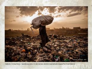 Свалка в Кении Найроби, столица Кении с населением около 4-х млн человек, являет
