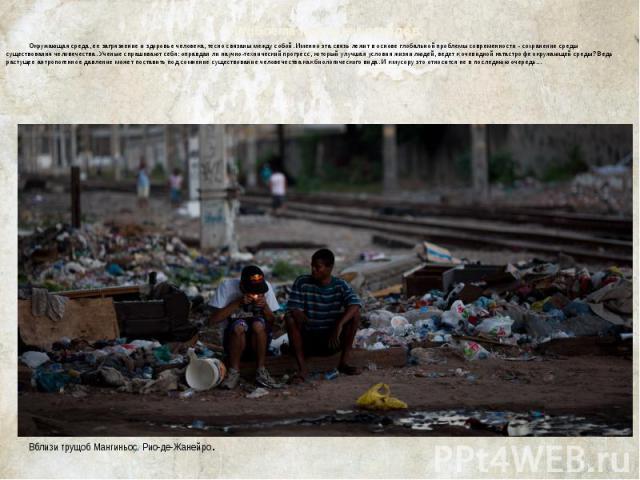 Проблема мусора и отходов. Окружающая среда, ее загрязнение и здоровье человека, тесно связаны между собой. Именно эта связь лежит в основе глобальной проблемы современности - сохранение среды существования человечества. Ученые спрашивают себя: опра…