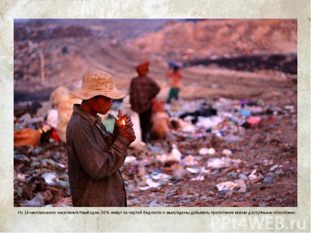Мусорная свалка в Сиемреапе Из 14-миллионного населения Камбоджи 36% живут за чертой бедности и вынуждены добывать пропитание всеми доступными способами.