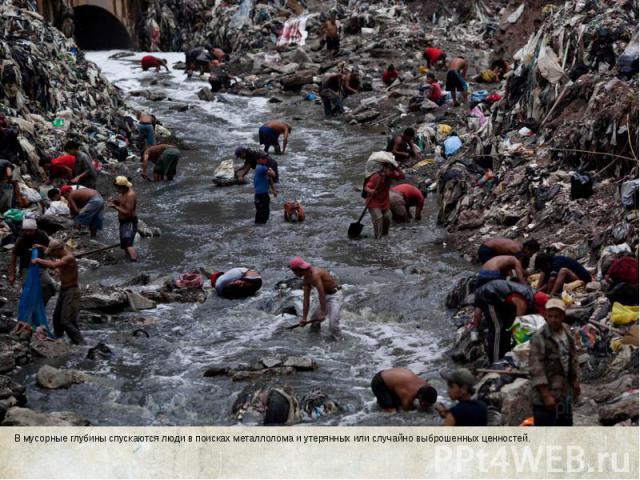 В мусорные глубины спускаются люди в поисках металлолома и утерянных или случайно выброшенных ценностей. В мусорные глубины спускаются люди в поисках металлолома и утерянных или случайно выброшенных ценностей.