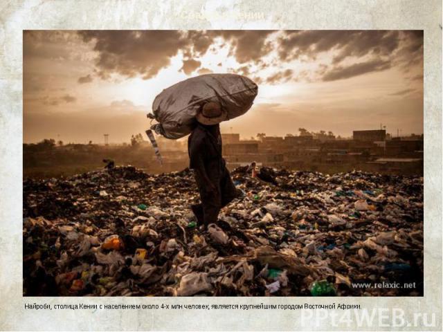 Свалка в Кении Найроби, столица Кении с населением около 4-х млн человек, является крупнейшим городом Восточной Африки.